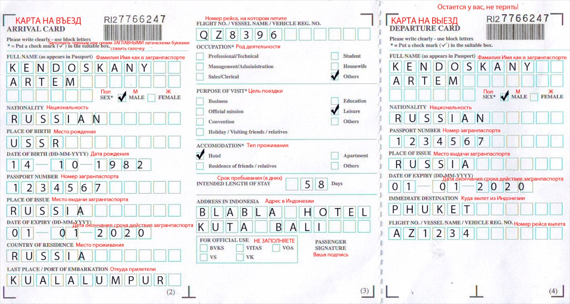 Виза по прибытию на Бали